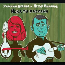 Hristina Beleva & Peter Milanov