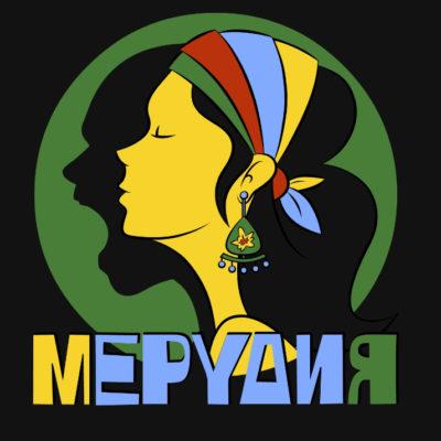 Merudia – Дебютен албум