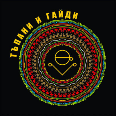 Tupani i Gaidi (maxi single)