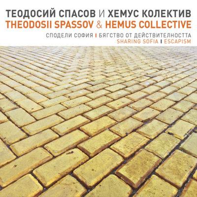 Т. Спасов – Сподели София